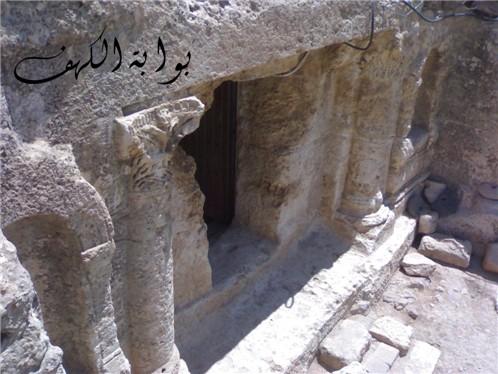 صورة اهل الكهف