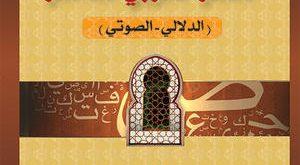 صور مظاهر التجديد في الشعر العربي