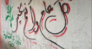 موضوع ظاهرة الكتابة على الجدران
