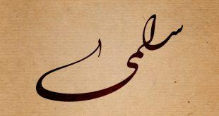 صورة اسم سلمى في المنام