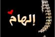 صور معنى الهام فى اللغة العربية
