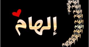 صوره معنى الهام فى اللغة العربية