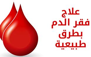 صور الغذاء المناسب لفقر الدم