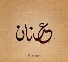 صور معنى اسم عدنان