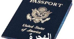 ماهي تعريفات الهجرة