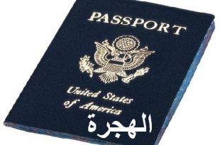 صور ماهي  تعريفات الهجرة