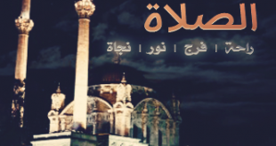 صورة بوستات عن الصلاه
