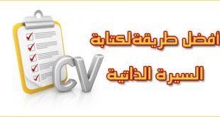صوره نموذج cv بالفرنسية