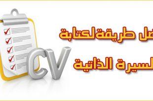 بالصور نموذج cv بالفرنسية 42c928fed983d61f65a0e0c15b0e49ba 310x205