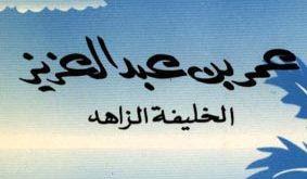 صور مواعظ وحكام عمر ابن عبدالعزيز