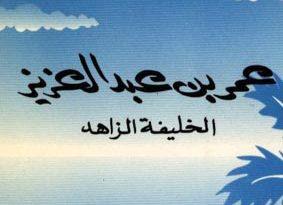 صورة مواعظ وحكام عمر ابن عبدالعزيز