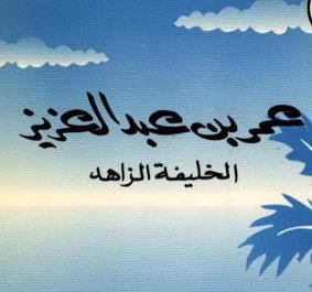 مواعظ وحكام عمر ابن عبدالعزيز