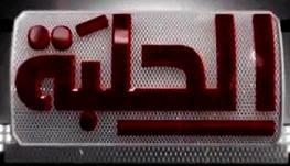 صورة تردد قناة المصارعة الجديد للحلبه , الحلبة على النايل سات
