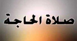 صلاه الحاجه