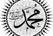 بالصور موضوع عن النبي 60ad4e44d0392c6d6054aad308624c04 110x75
