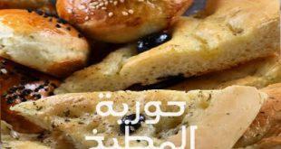 حورية المطبخ , بالصور اكلات حوريه المطبخ