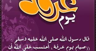 صورة يوم عرفة 2019 , ورسائل تهنئة بيوم عرفة