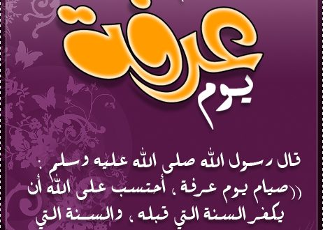 صور يوم عرفة 2019 , ورسائل تهنئة بيوم عرفة
