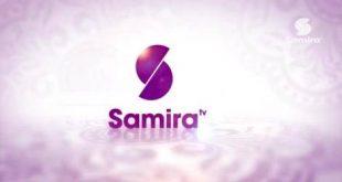 تردد قناة سميرة , samira tv