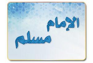 صوره ما هي كنية الامام مسلم