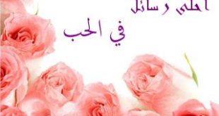 صورة مساجات حب جزائرية
