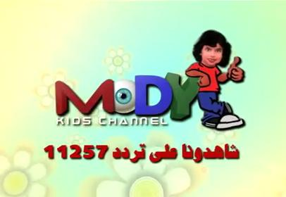 صورة تردد قناة مودي