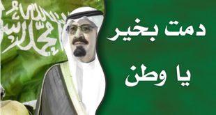 مقالات عن اليوم الوطني السعودي