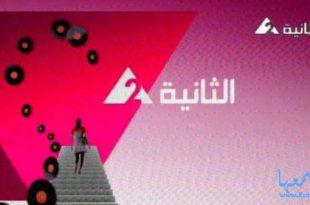 صورة القناة الثانية الارضية
