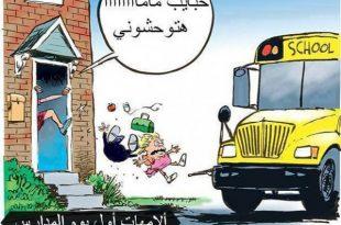 صور صور تريقة علي المدارس