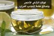 صور ماهي مضار الشاي الاخضر