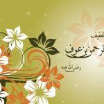 موت عبد الرحمن بن عوف