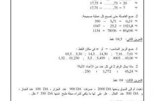 صور مواضيع السنة الاولى متوسط في مادة الرياضيات