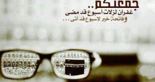صور جمعه مباركه , صور اسلامية