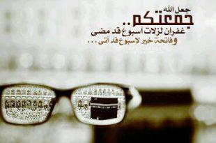 صور صور جمعه مباركه , صور اسلامية