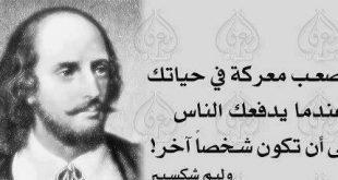 اقوال شكسبير , مقولات لشكسبير