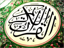مقال عن التربية القران مدرسة المسلمين الاولى