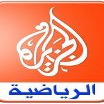 تردد قناة الجزيرة 1 المفتوحة , قناة الجزيرة الرياضية