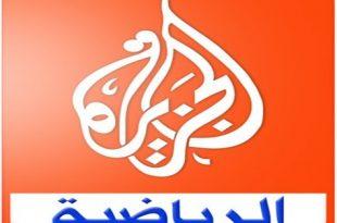 صورة تردد قناة الجزيرة 1 المفتوحة , قناة الجزيرة الرياضية