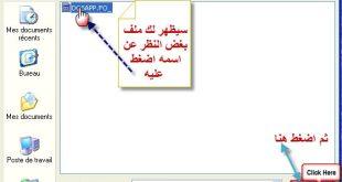 صورة تثبيت اللغة العربية لويندوز xp