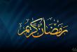 بالصور مقال عن شهر رمضان a693fc901029951cc3db4f4b914a0d4b 110x75