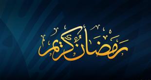 صور مقال عن شهر رمضان