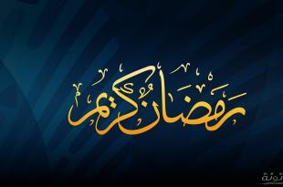 صورة مقال عن شهر رمضان