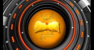 تردد قناة شنبو افلام