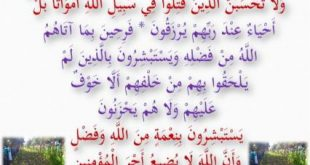 صوره اول شهيد في الاسلام من الرجال