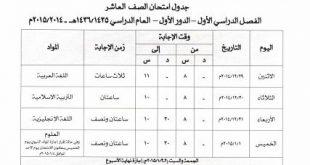 صوره جدول امتحانات سلطنة عمان