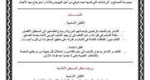 صورة تحضير نصوص اللغة العربية 2 متوسط
