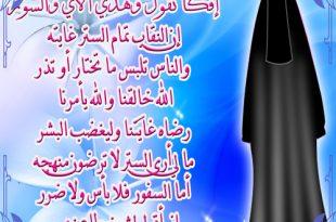 بالصور قصائد عن الحجاب c54fe2afc2797de21c98aefbe5bb2739 310x205