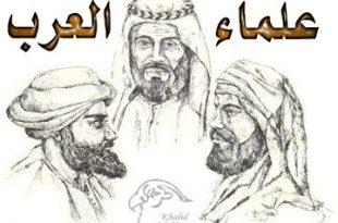 صور ترتيب اشهر العرب