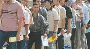 صورة انواع البطالةفى مصر