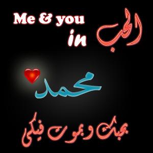 افضل اسماء في العالم العربي ذكور